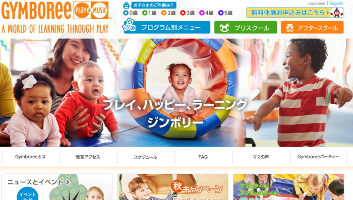 GYMBOREE Play&Music